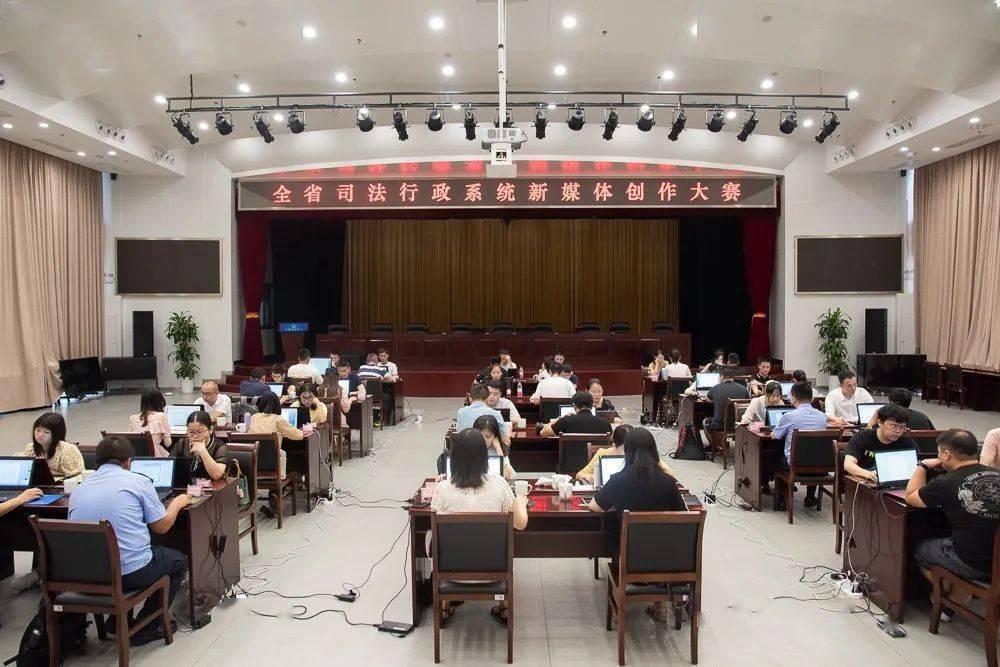 亚搏手机版官方- 省司法厅举行全省司法行政系统新媒体创作大赛