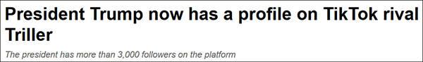 特朗普在TikTok竞争对手Triller平台开账号,一天内播放量合计超百万