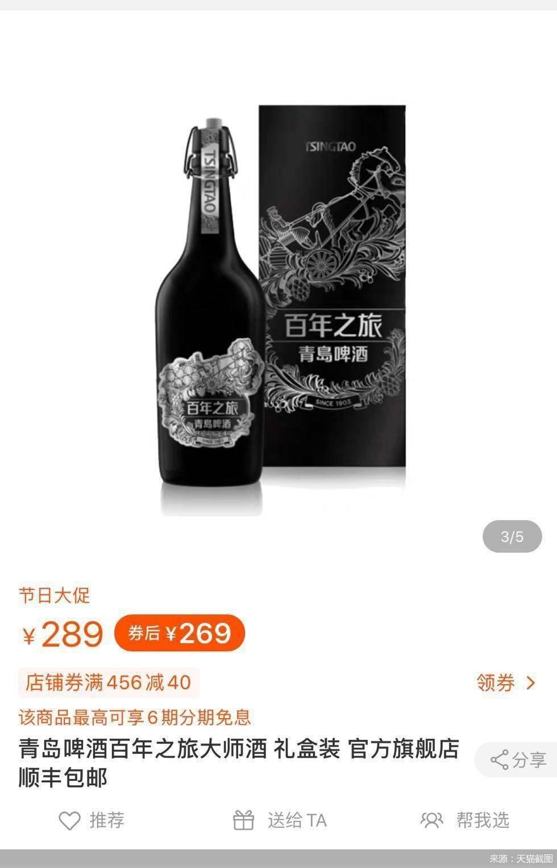"""打破进口品牌""""垄断""""   国产啤酒289元试水超高端"""