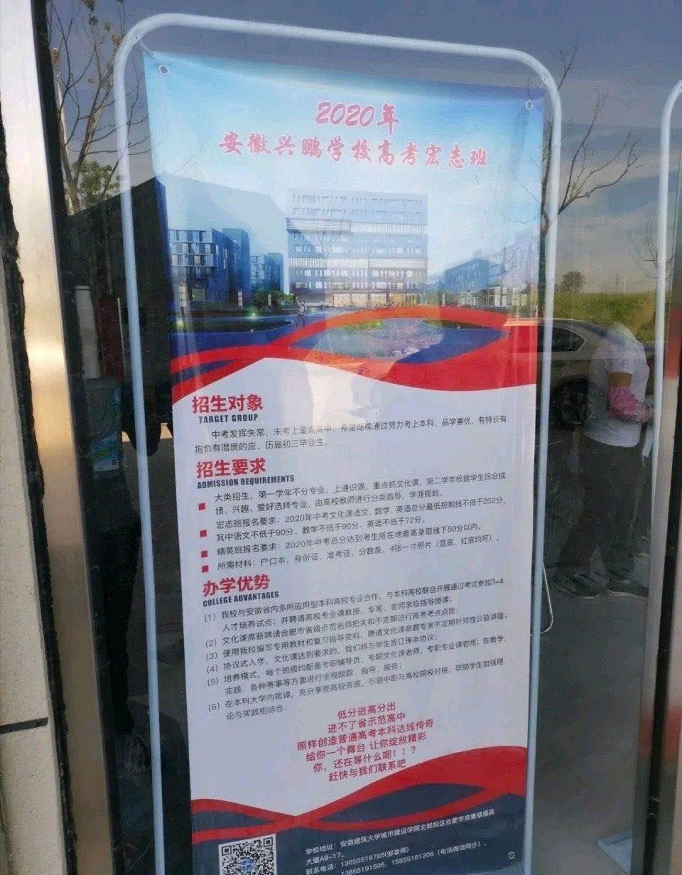 """安徽一中专学校称""""学生可在本科大学上课"""",官方:绝无可能"""