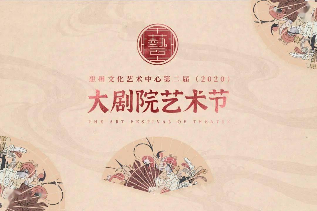 艺术温暖城市 惠州文化艺术中心举行2020大剧院艺术节发布会