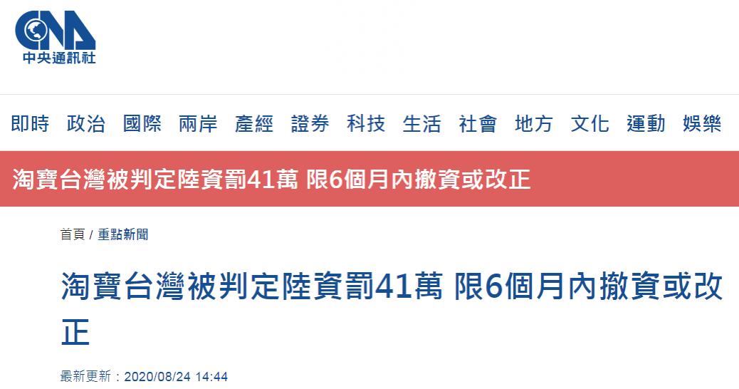 台当局对淘宝台湾动手:判定为陆资,限6个月内撤资或改正
