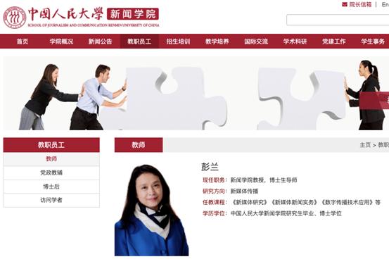 人大新闻学院原副院长彭兰回归人大,曾于2015年调任清华