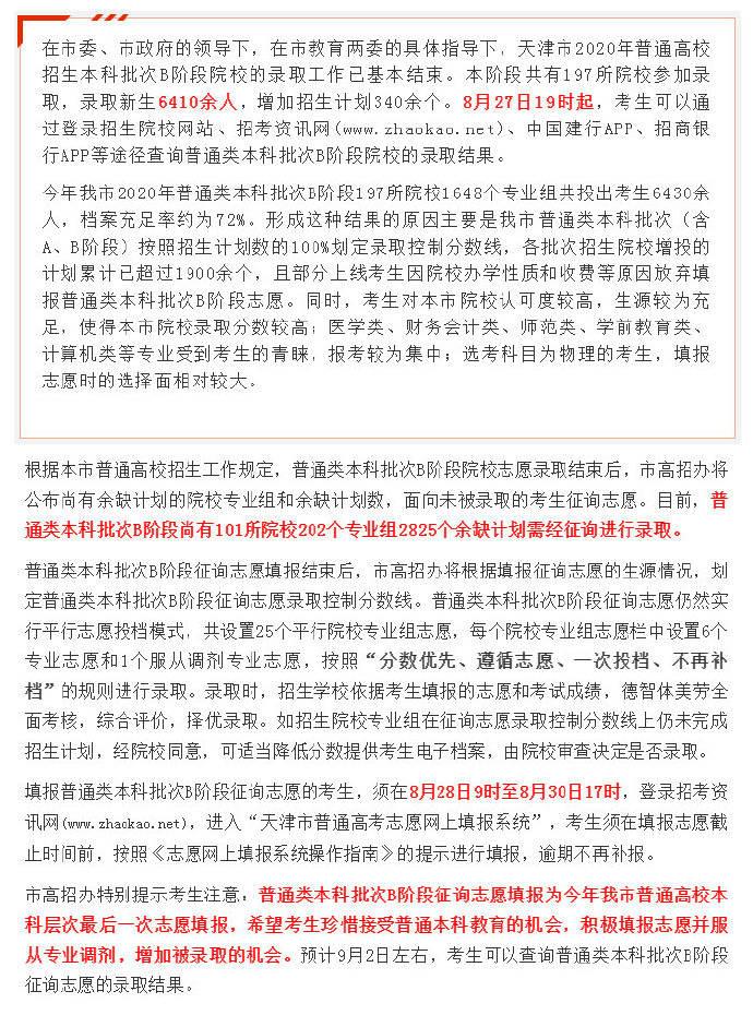 批次|天津市普通类本科批次B阶段录取基本结束 征询志愿28日开始填报