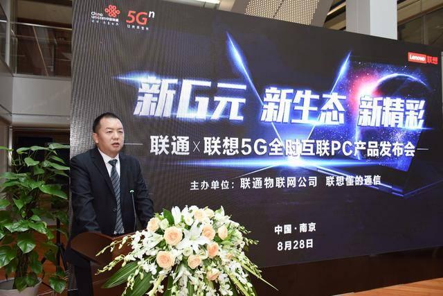 联通|PC迈入5G时代 联通与联想共同发布全球首款正式商用5G PC