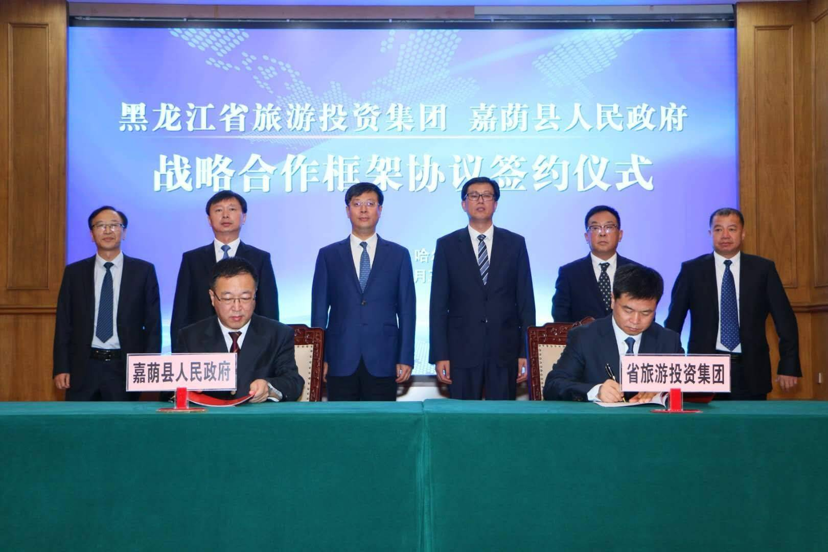 黑龙江省伊春市与黑龙江省旅游投资集团举行战略合作推进会
