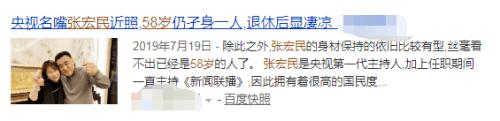 """赢咖3平台注册 60岁央视主播一照片刷屏,网友评论吵翻天!这样的晚年生活""""凄凉""""吗?(图14)"""