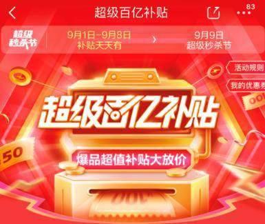 """超级百亿补贴一起""""拼""""!又好又省的京东99超级秒杀节来了!"""