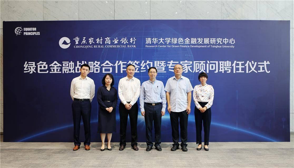 重庆农商行与清华大学绿色金融发展研究中心展开合作