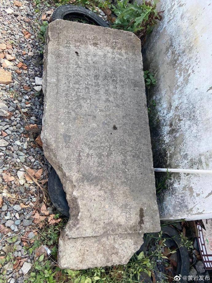 刚刚,黄岩孔庙附近挖出一块清朝古碑