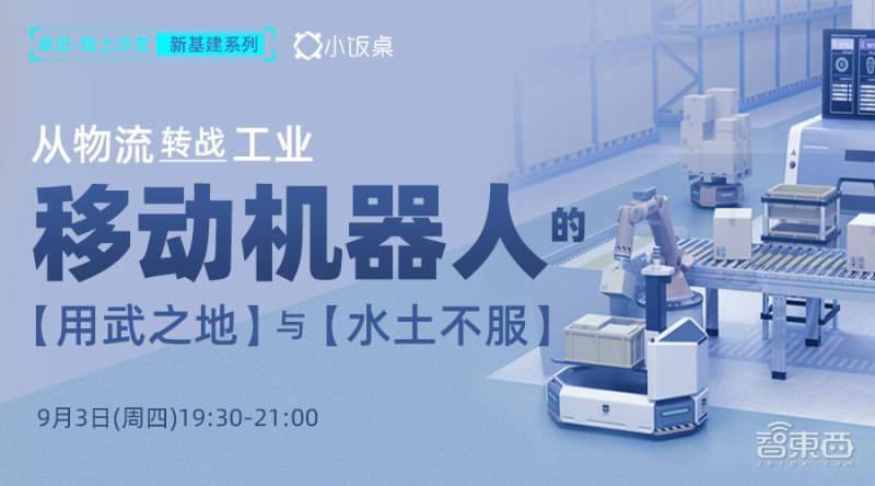 """卓见线上沙龙:从物流""""转战""""工业,移动机器人如何""""变异""""?"""