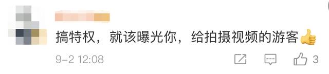 赢咖3平台官网 网友炸锅!民警阻止游客拍照却让母亲合影,边检站:特权思想,已停职反省(图4)