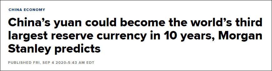 美投行预测:人民币十年内将成全球第三大储备货币