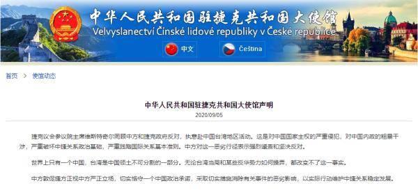 中方敦促捷克采取切实措施消除捷参议长赴台一事恶劣影响