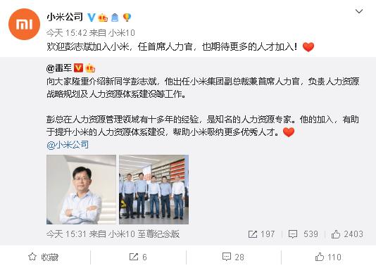 小米又挖来一大牛!碧桂园原副总裁彭志斌加盟,负责人力资源管理