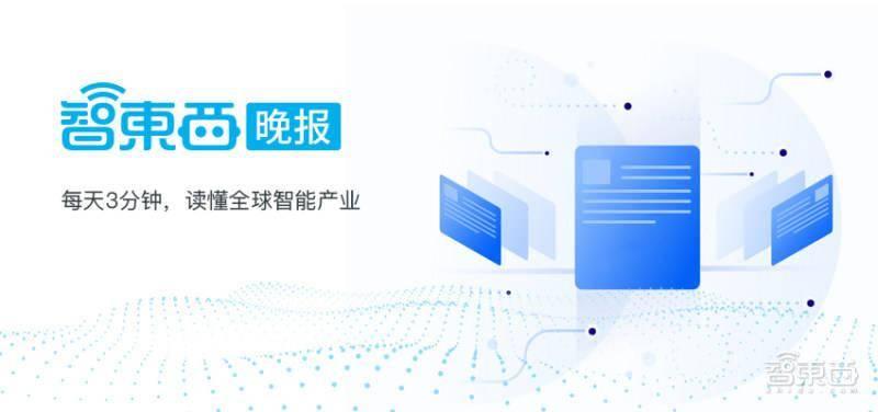 智东西晚报:北京支持建设京沪车联网公路 华为鸿蒙系统已经投入上亿