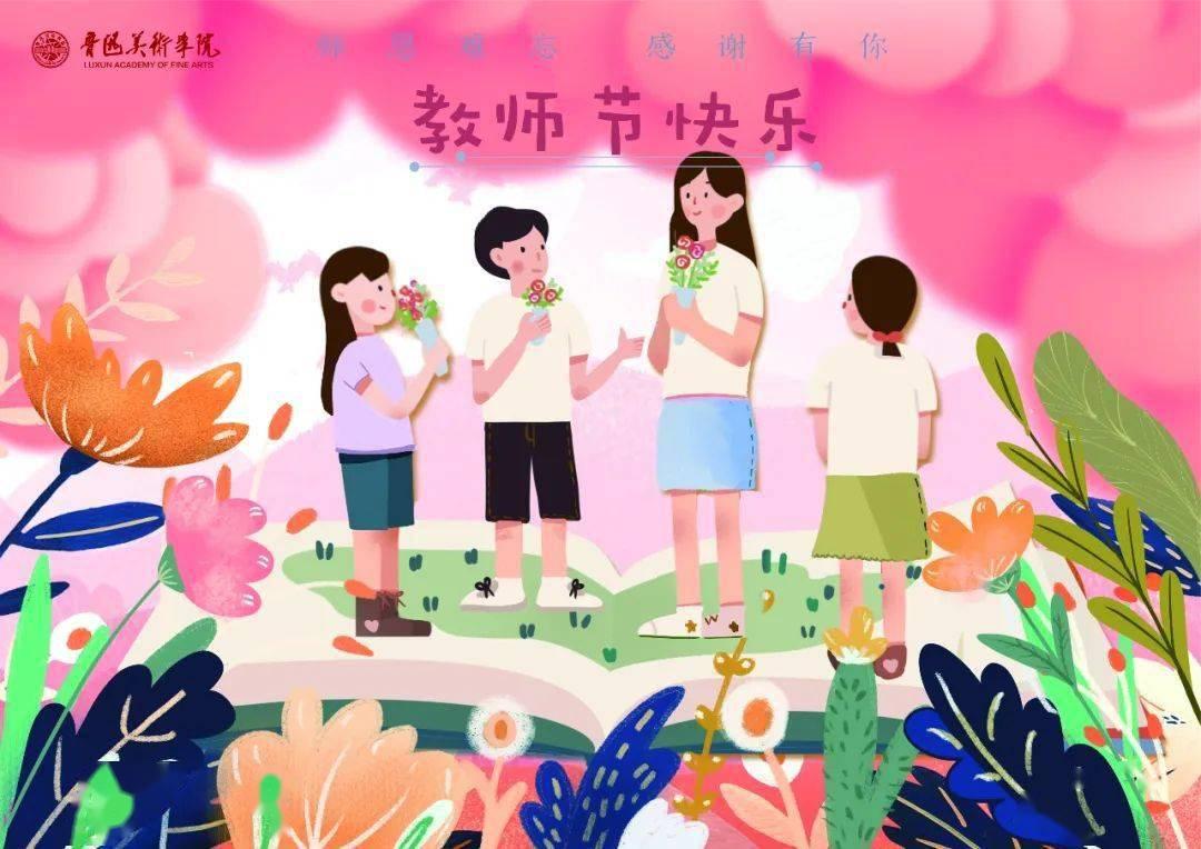 迎来中国第36个教师节 老师,我想对您说……
