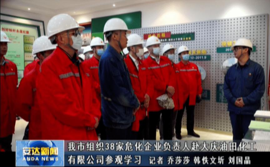 【安达公布关注】全市组织38家危险化学品企业赴大庆油田化工有限公司参观考察