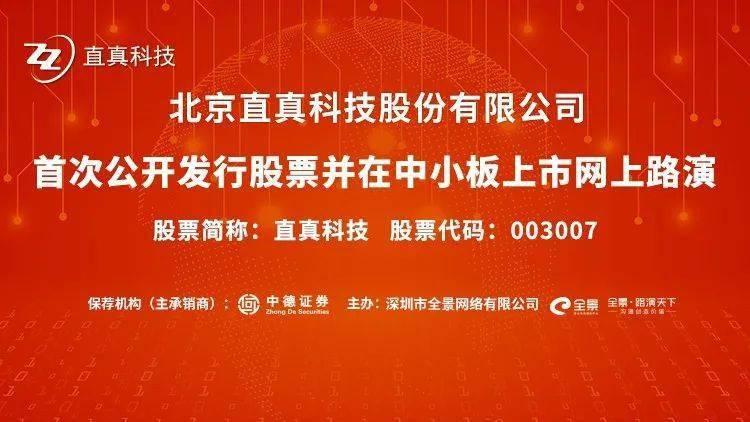 直播互动丨直真科技9月11日新股发行网上路演