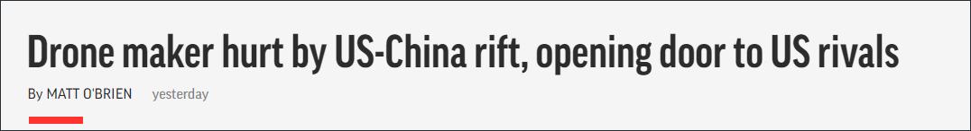 """得了便宜的美无人机厂:中企主宰市场,我们是""""弱犬""""插图"""