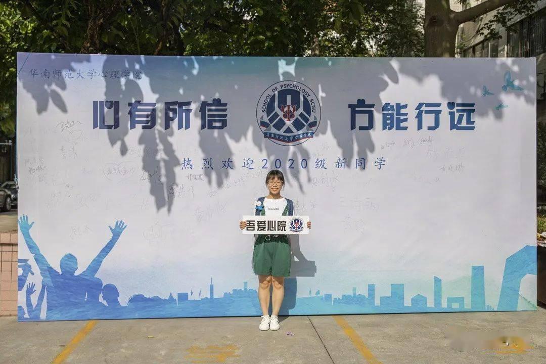 华南师范大学2020年_快看!这是华师青年眼里的2020