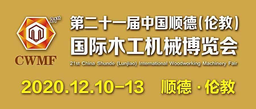 在中国举办第21届顺德(伦教)国际木工机械