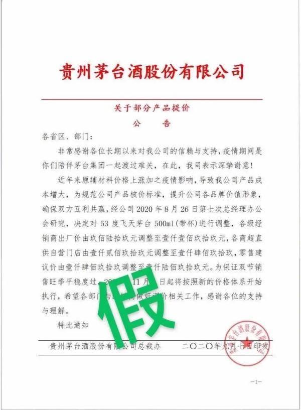 网传53度飞天茅台酒要涨价?官方回应:假的!