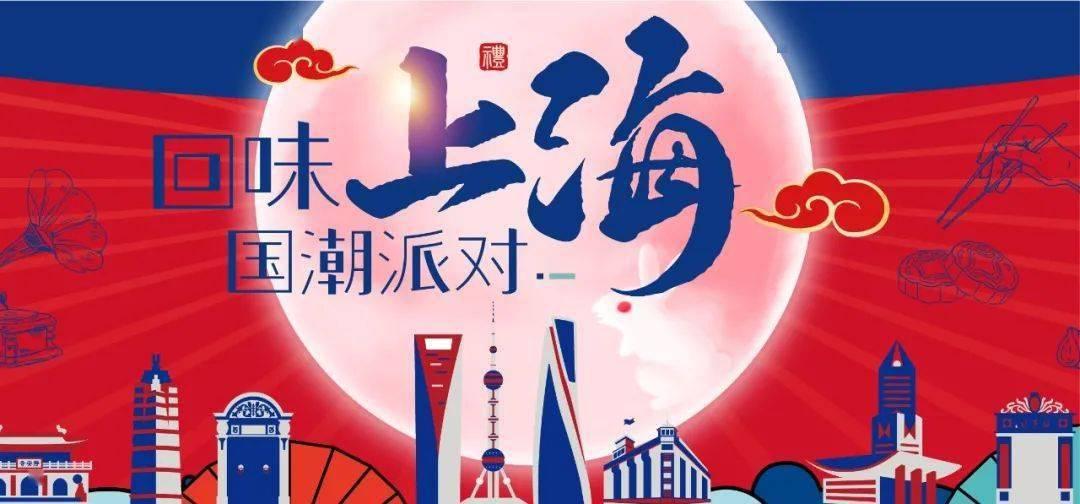 """老字号食品店跨界创作?这些""""上海礼物""""正在上演!"""