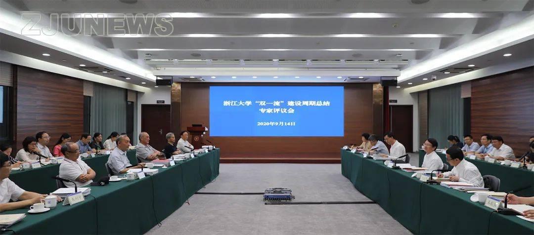 专家组:浙大全方位高质量完成了双一流建设周期目标和任务