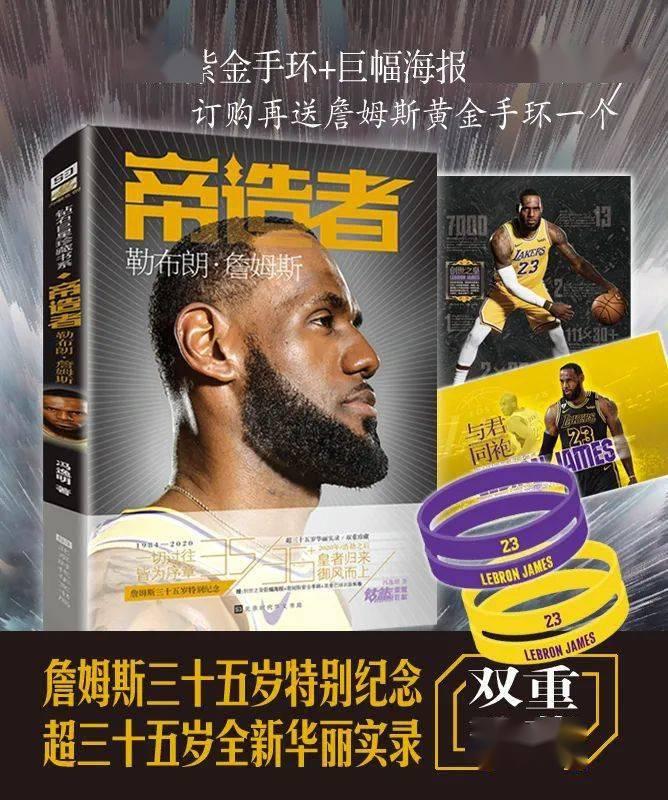 只要36.8!詹姆斯专辑+海报+手环,限量开售!