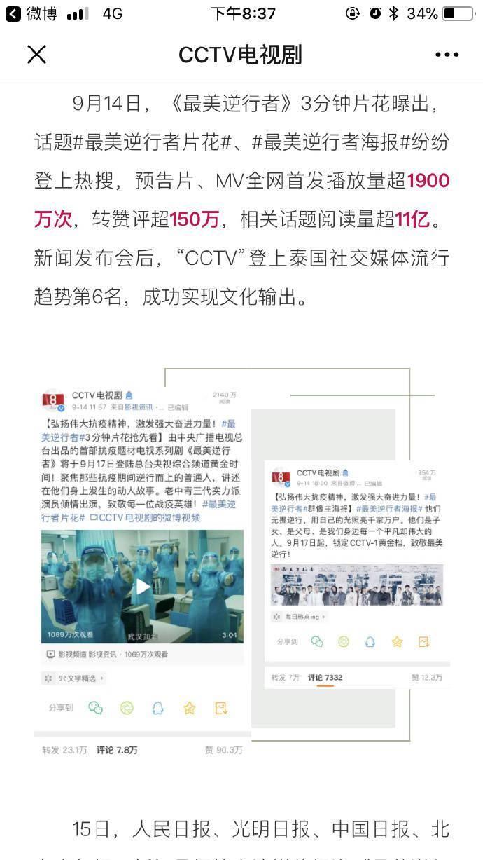 《最美逆行者》被多家海外媒体报道央视CCTV认证文化输出