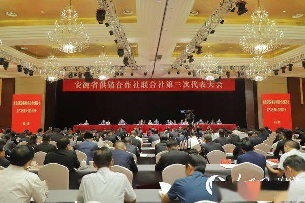 安徽省供销互助社团结社第三届大会