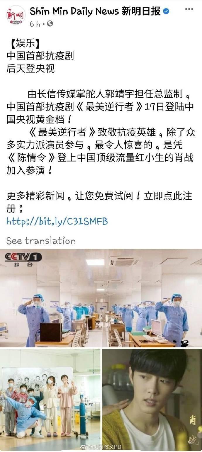 《最美逆行者》再次被外媒报道新加坡知名媒体《新明日报》刊登新闻并提及肖战