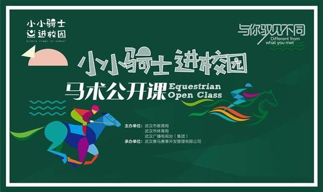 马术将正式进入武汉校园原定22所试点小学再增4所