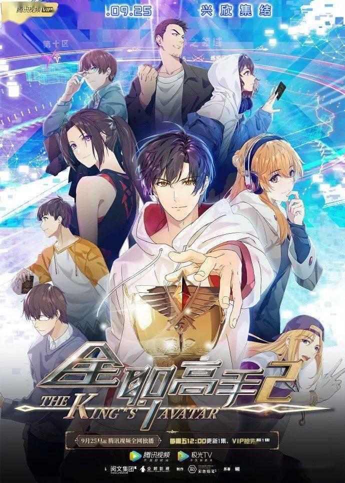 《全职高手》第二季定档PV公开 9月25日正式开播!