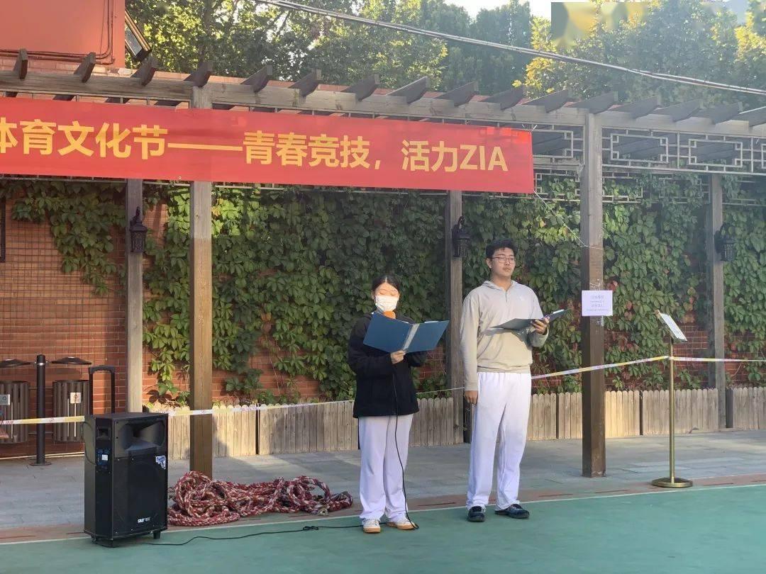 社团故事 第三届社团体育文化节——青春竞技,活力ZIA
