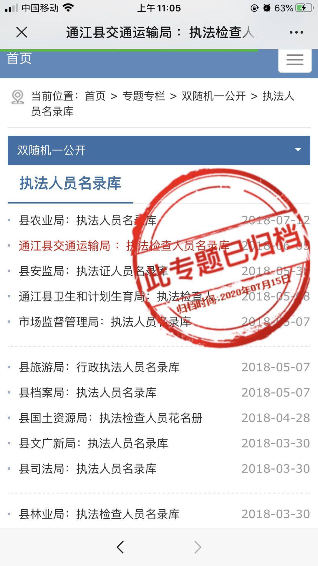 通江县政府网泄露上百名执法人员身份证信息,澎湃致电后删除