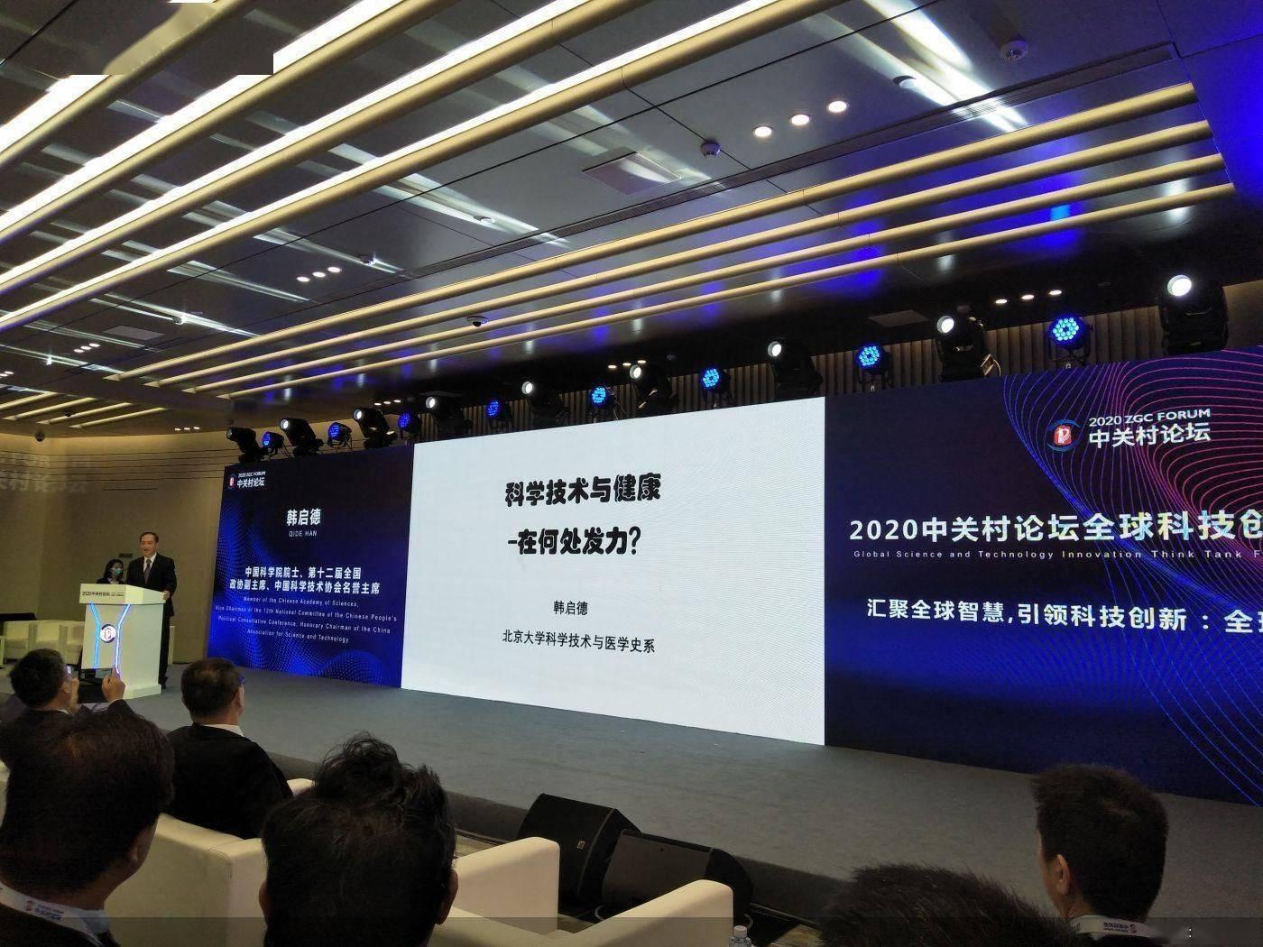 直击中关村论坛| 中国科学院院士韩启德:现阶段医疗技术发展对全民健康的贡献相当有限,要重点保证基本医疗