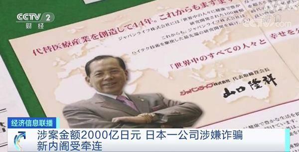 """_日本新内阁刚上台,就摊上事了?被卷进130亿元诈骗案!或遭遇前任""""负面遗产""""冲击..."""