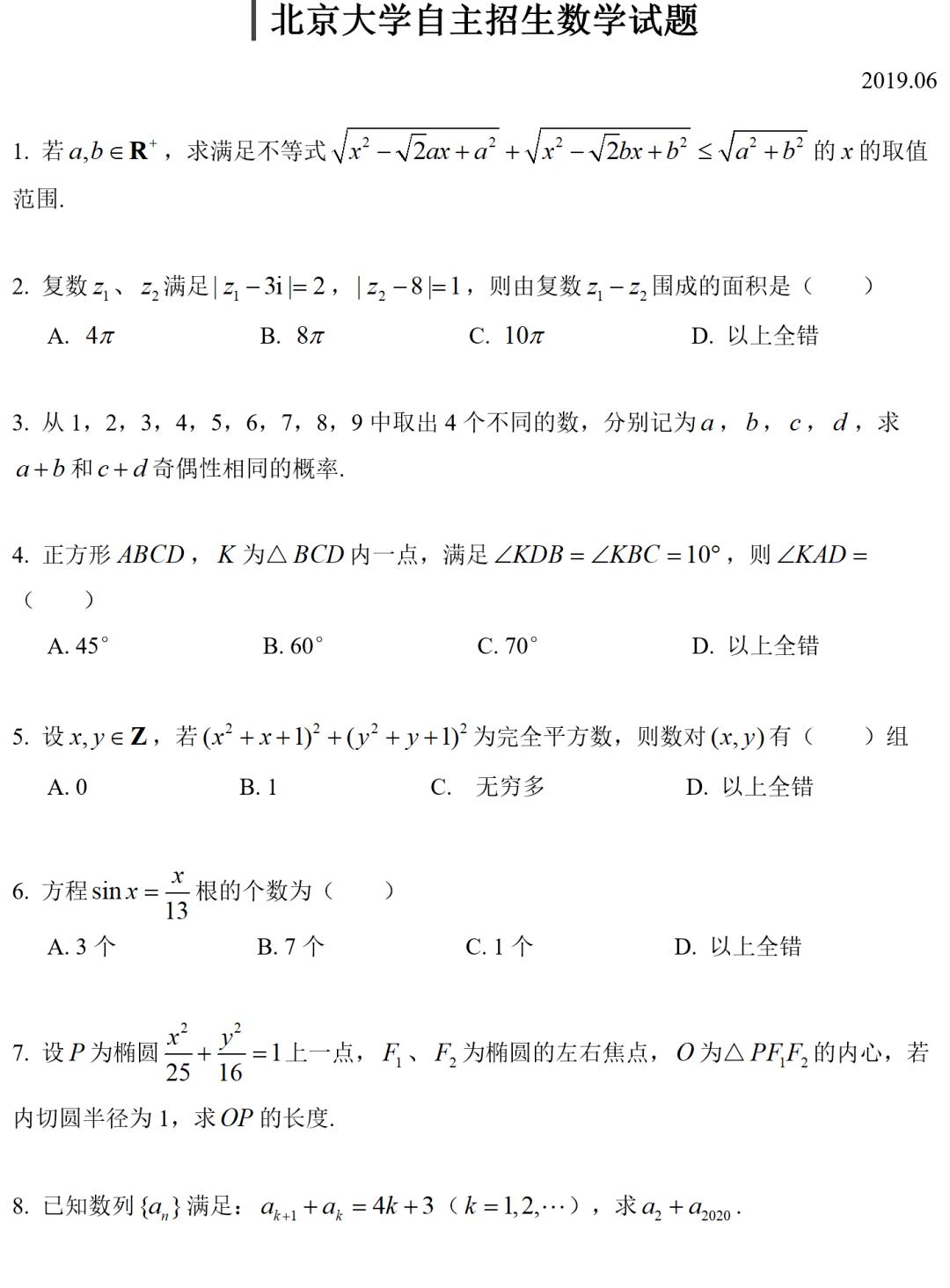 自招+强基||北京大学2019年自主招生数学试题