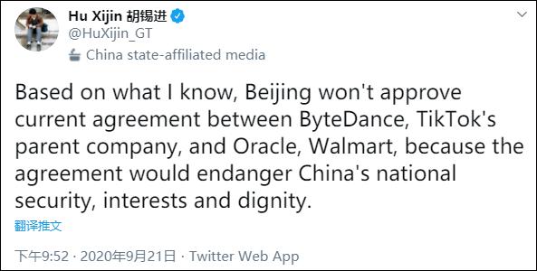 Global 消息人士:中方不会批准