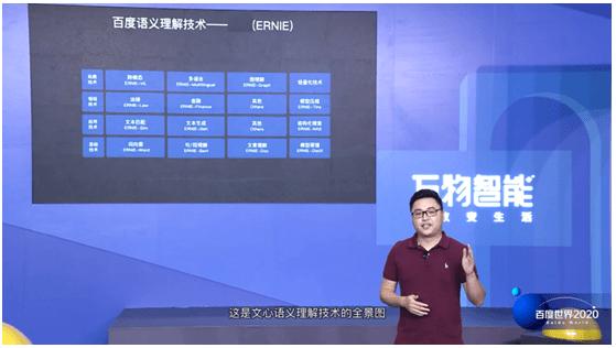 百度语义理解技术与平台文心ERNIE:AI时代的文本智能化利器