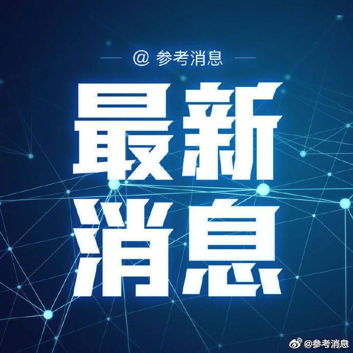 美法官叫停WeChat禁令 美商务部寻求解除