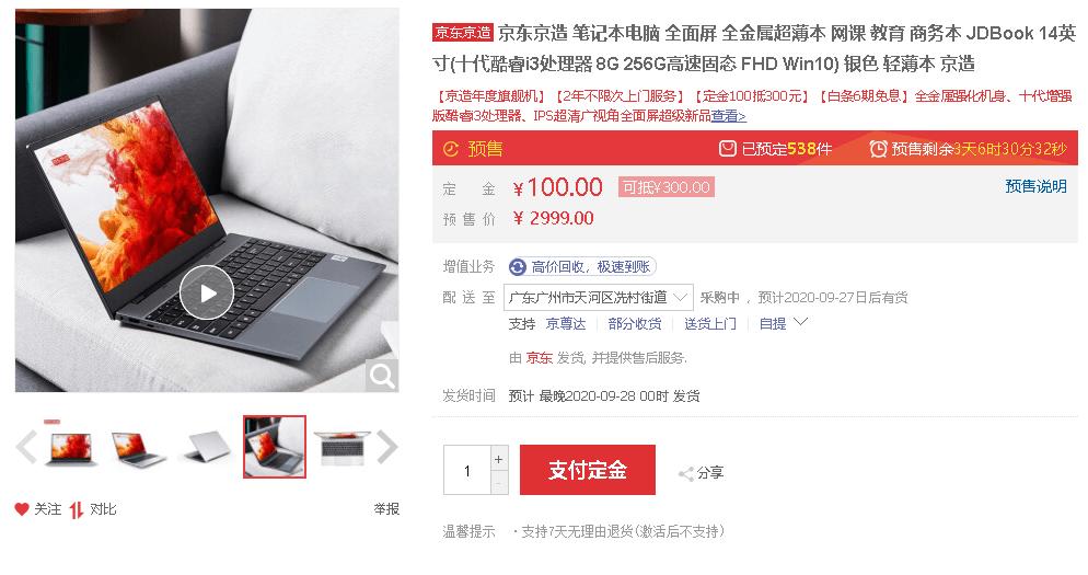 2799元!京东推出JDBook笔记本:无敌平民轻薄本