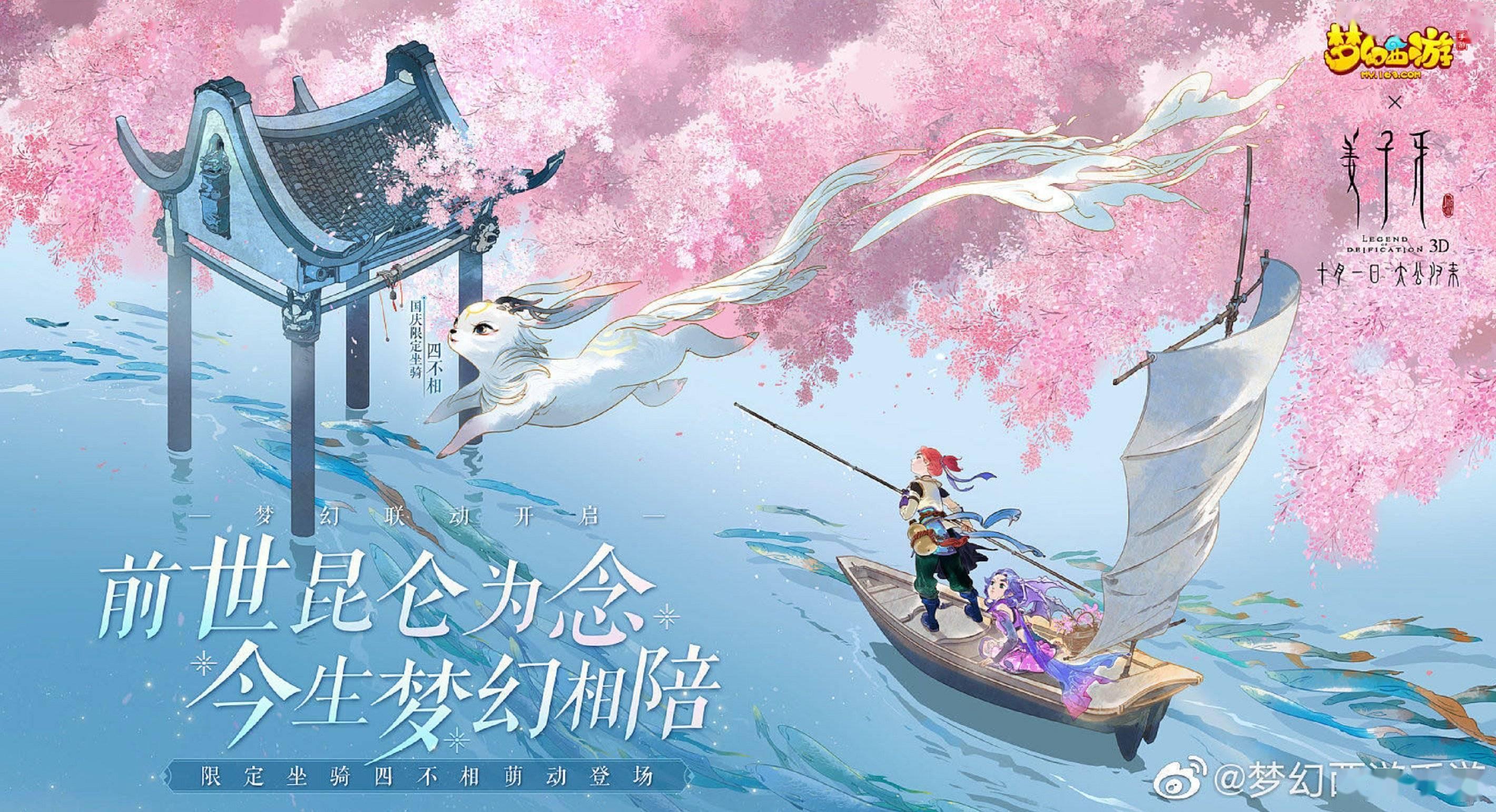《梦幻西游》手游X电影《姜子牙》联动开启  四不相超萌坐骑陪伴