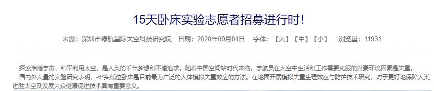 """真的是""""躺赚""""!卧床15天就能挣15000元……深圳一研究院招募24名志愿者,却引来800人报名"""