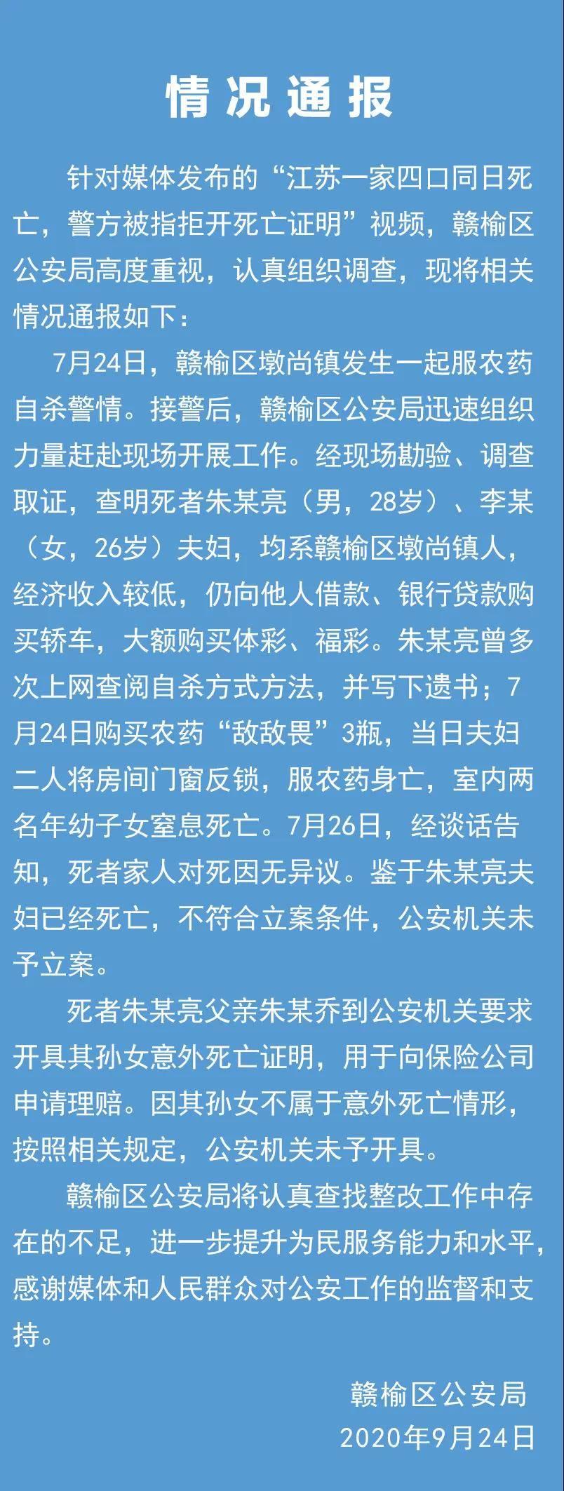 江苏一家四口同日死亡警方被指拒开死亡证明 官方释疑