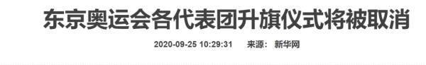 遗憾!东京奥运这一项目将被取消!