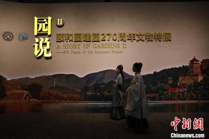 颐和园建园270周年文物特展开幕400余件展品亮相