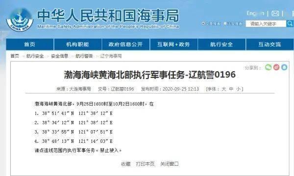 今日起渤海海峡黄海北部执行军事任务,禁止驶入